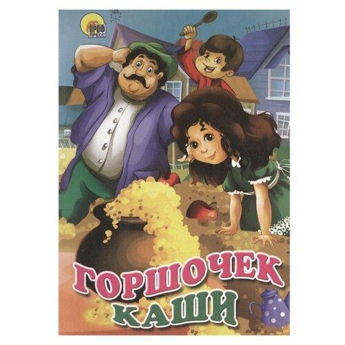 Купить Горшочек каши, Prof-Press, Книги для малышей