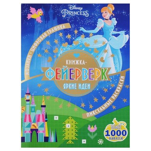Принцесса Disney. № 1802. Книжка-фейерверк, ЛЕВ, Книги с играми  - купить со скидкой