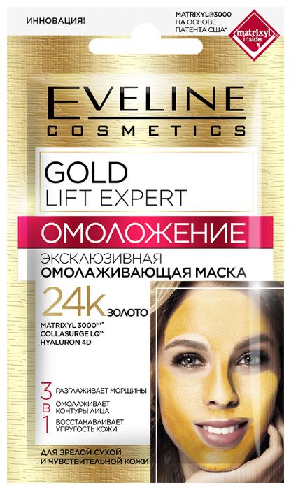 Eveline Cosmetics Gold Lift Expert Эксклюзивная золотая омолаживающая маска