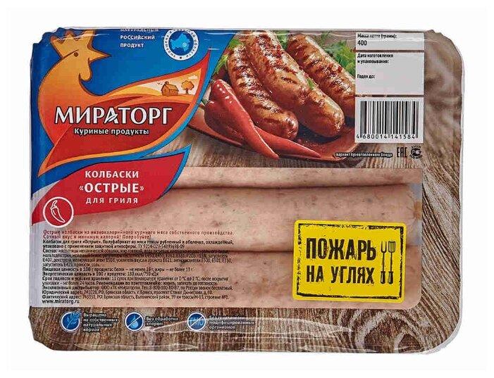Мираторг Колбаски куриные для гриля Острые
