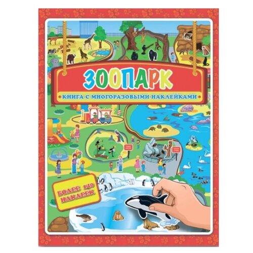 Книжка- картинка с многоразовыми наклейками Зоопарк раннее развитие феникс обучающая книжка с наклейками английский зоопарк