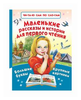 """Пришвин М.И. """"Маленькие рассказы и истории для первого чтения"""""""