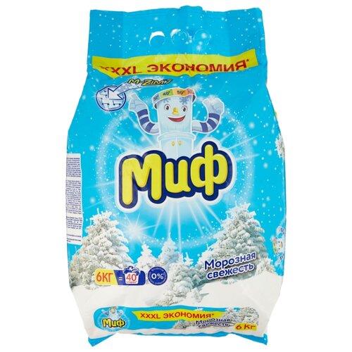 Стиральный порошок Миф Морозная свежесть (автомат) 6 кг пластиковый пакет цена 2017