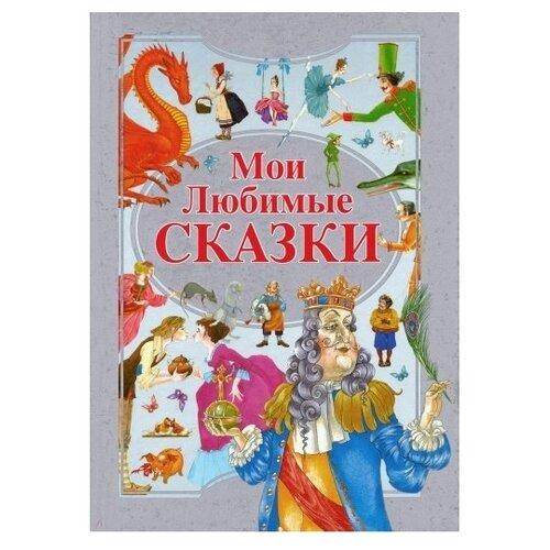 Купить Мои любимые сказки, АСТ, Харвест, Детская художественная литература