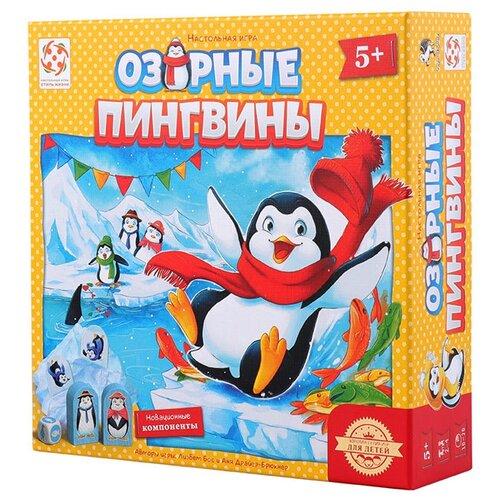 Настольная игра Стиль Жизни Озорные пингвины стиль жизни настольная игра корова 006