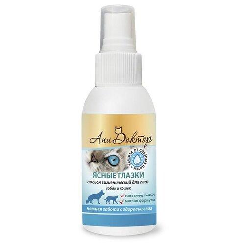 Лосьон Пчелодар Ясные глазки для очищения области вокруг глаз собак и кошек 100 мл