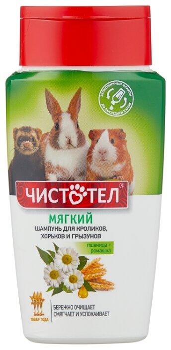 Шампунь ЧИСТОТЕЛ Мягкий для кроликов, хорьков