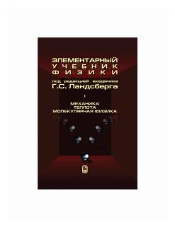 """Ландсберг Г.С. """"Элементарный учебник физики (Ландсберг Г.С., том 1)"""""""