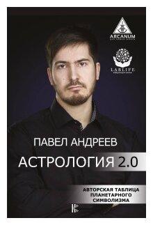 """Андреев Павел """"Астрология 2.0"""""""