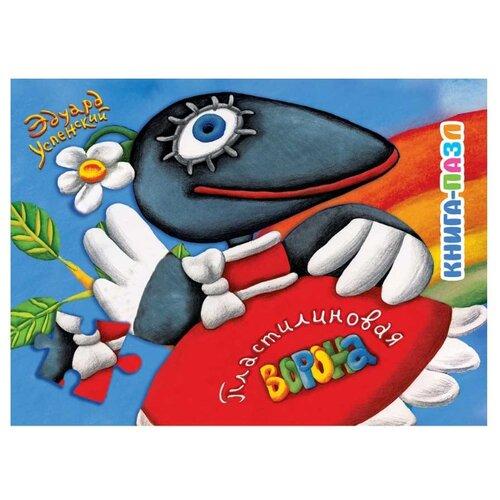 АСТ Книга-пазл. Пластилиновая ворона цвета пластилиновая книжка