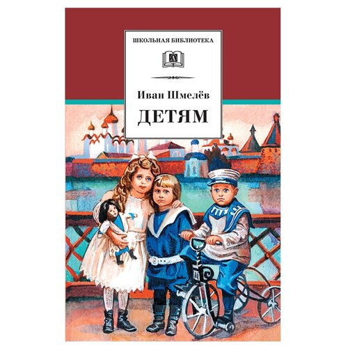 Купить Шмелёв И. С. Школьная библиотека. Детям , Детская литература, Детская художественная литература