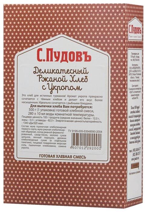 С.Пудовъ Смесь для выпечки хлеба Деликатесный ржаной