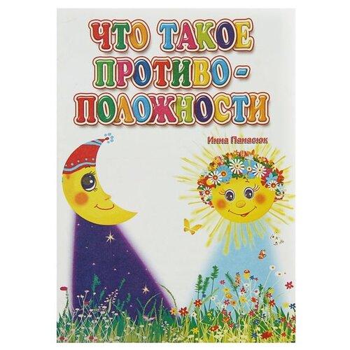 Купить Панасюк И. С. Что такое противоположности , Учитель, Детская художественная литература