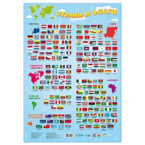 Купить Плакат ГеоДом Страны и флаги, Обучающие плакаты