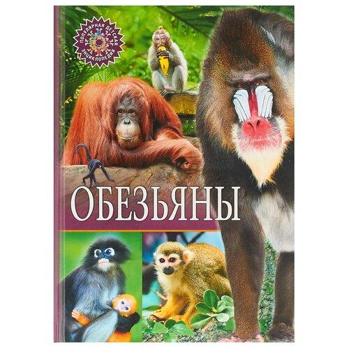 Купить Обезьяны, Владис, Познавательная литература