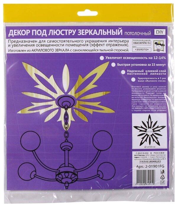 Комплект наклеек под люстру Ваша Светлость Василек-5, зеркальная
