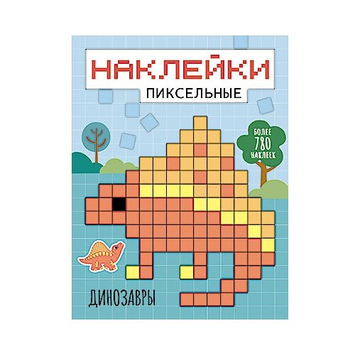 Мозаика-Синтез Раскраска Пиксельные наклейки. Динозавры мозаика синтез комплект из 10 книг развивающие наклейки для малышей 1