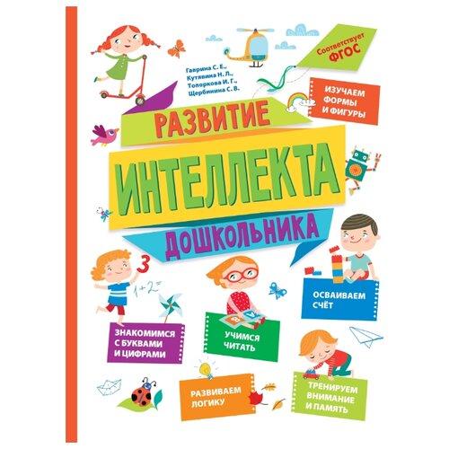 Купить Развитие интеллекта дошкольника, РОСМЭН, Учебные пособия
