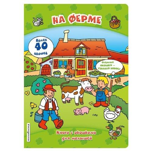 Купить Книги с окошками для малышей. На ферме, ЭКСМО, Познавательная литература