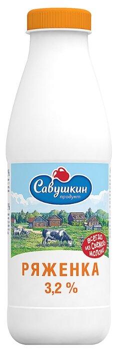 Савушкин Ряженка 3.2 %