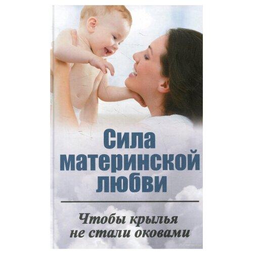 """Ткаченко И.В. """"Сила материнской любви. Чтобы крылья не стали оковами"""""""