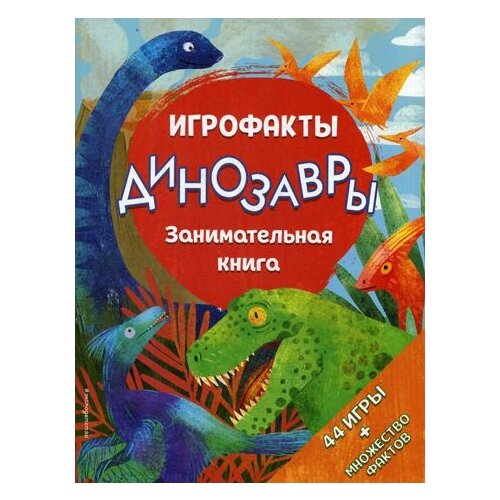 Купить Динозавры, ЭКСМО, Познавательная литература