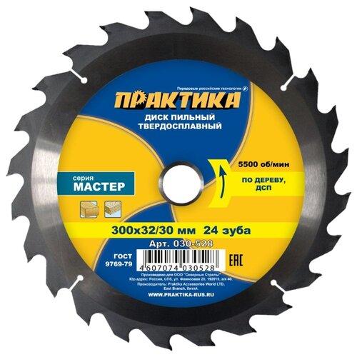 Пильный диск ПРАКТИКА Мастер 030-528 300х32 мм