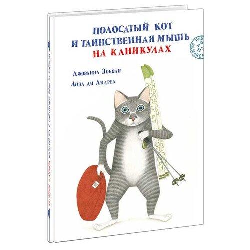 Купить Зоболи Д. Полосатый кот и Таинственная мышь на каникулах , Нигма, Детская художественная литература