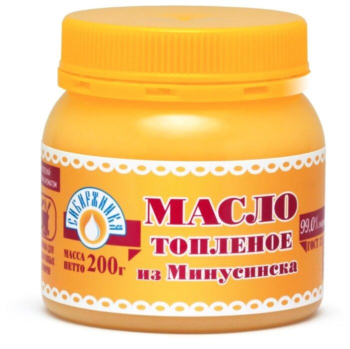 Сибиржинка Масло сливочное Топленое 99%, 200 г