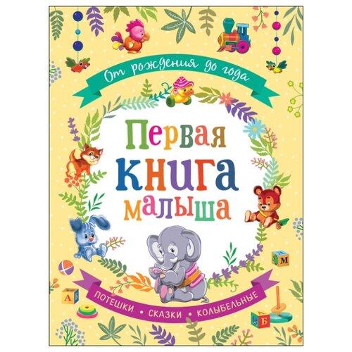 Купить От рождения до года. Первая книга малыша, РОСМЭН, Книги для малышей