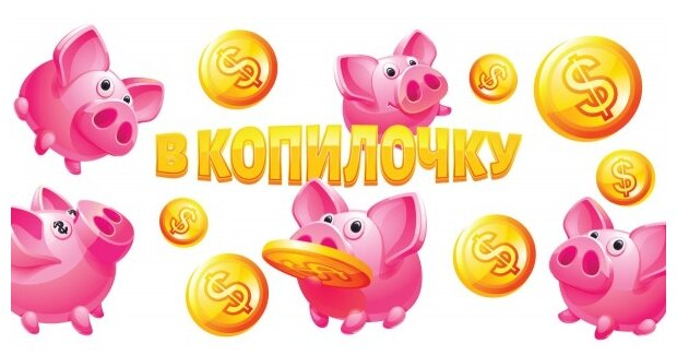 Конверт для денег ND Play В копилочку, 1 шт.