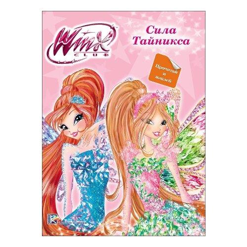 Купить Книжка с наклейками Winx. Прочитай и наклей. Сила Тайникса , Проф-Пресс, Книжки с наклейками