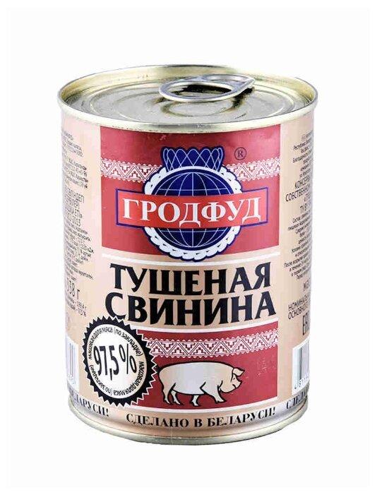 """Консервы мясные тушенка """"Гродфуд"""" свинина тушеная 338г ж/б"""