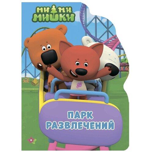 Купить Ми-ми-мишки. Парк развлечений, Prof-Press, Книги для малышей