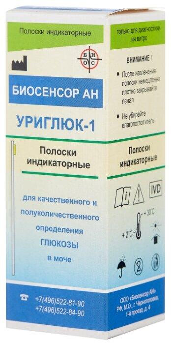 Тест Биосенсор АН Уриглюк-1 для определения глюкозы в моче 50 шт.