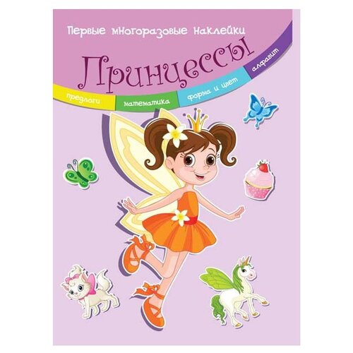 Купить Книжка с наклейками Первые многоразовые наклейки. Принцессы , Кристал Бук, Книжки с наклейками