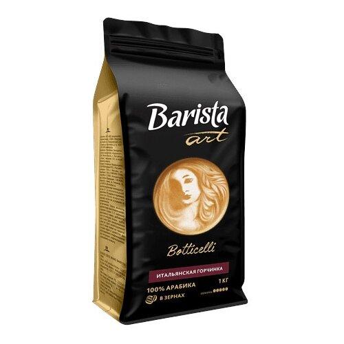 Кофе в зернах Barista Art Botticelli, арабика, 1 кг pelican rouge espresso barista кофе в зернах 1 кг