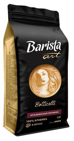 Кофе в зернах Barista Art Botticelli