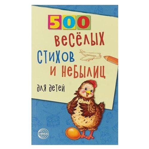 Купить 500 веселых стихов и небылиц для детей, Сфера, Детская художественная литература