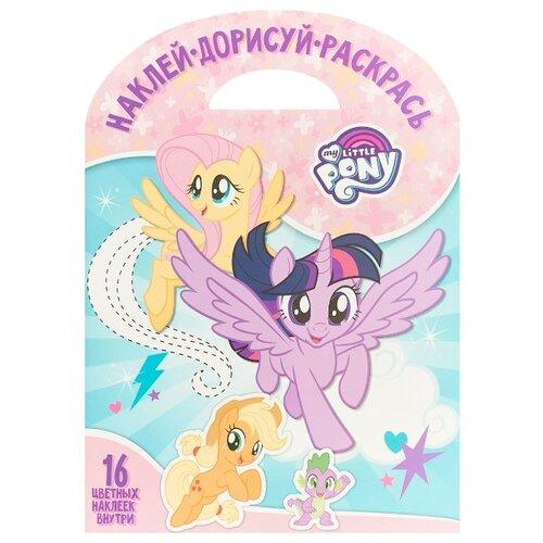 Купить ЛЕВ Наклей, дорисуй и раскрась! Мой маленький пони. НДР1801, Раскраски