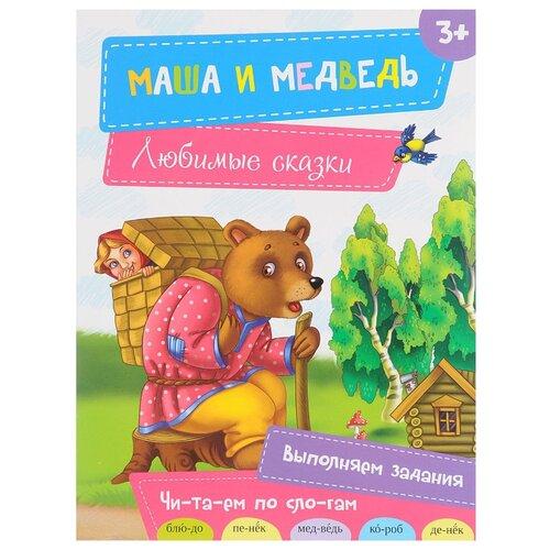 Купить Маша и медведь, Виват, Детская художественная литература