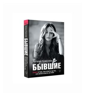 """Краснова Наталья """"Бывшие. Книга о том, как класть на тех, кто хотел класть на тебя"""""""