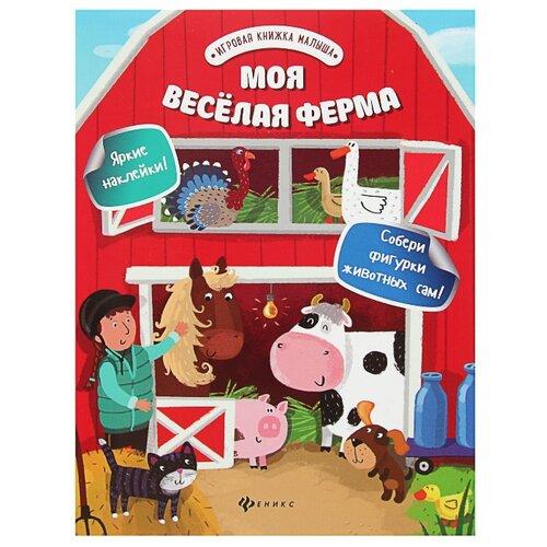 Купить Книжка с наклейками Моя веселая ферма , Феникс, Книжки с наклейками