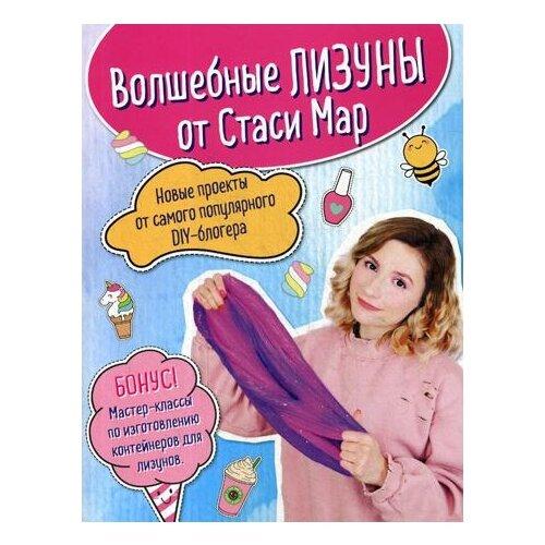 Купить Мар С. Волшебные лизуны от Стаси Мар , ЭКСМО, Книги с играми