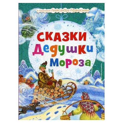 Купить Сказки Дедушки Мороза, Рипол Классик, Детская художественная литература