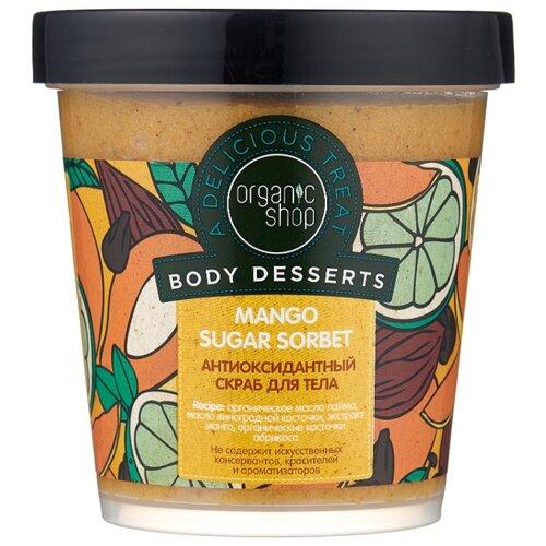 Organic Shop Скраб для тела Body desserts Mango sugar sorbet, 450 мл цена 2017