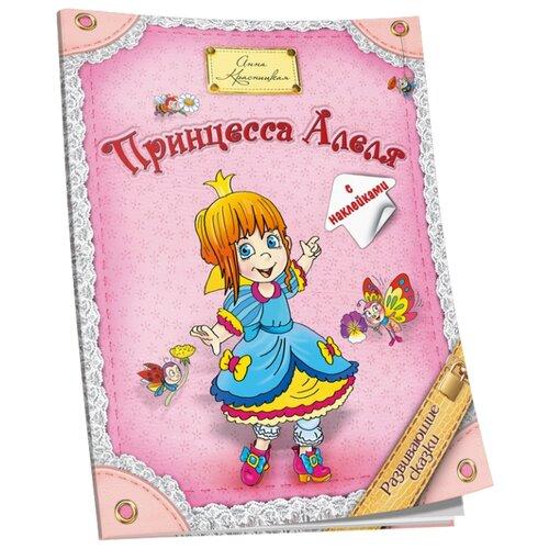 Купить Книжка с наклейками Принцесса Алеля , Попурри, Книжки с наклейками