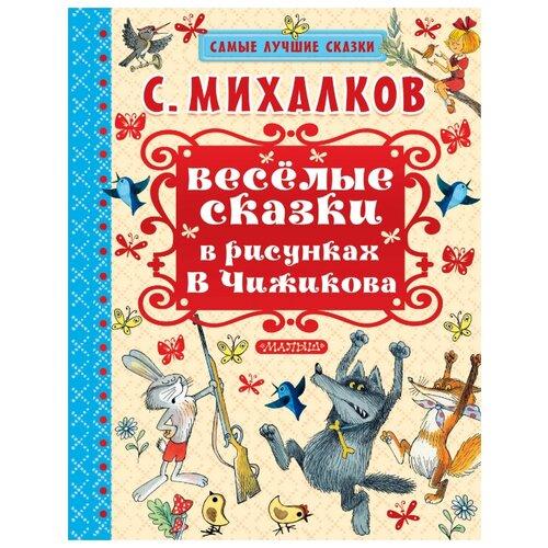 Купить Михалков С.В. Весёлые сказки в рисунках В. Чижикова , Малыш, Детская художественная литература