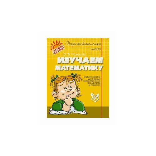 Купить Чистякова О.В. Изучаем математику , Литера, Учебные пособия