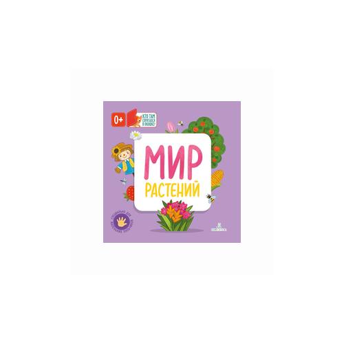 Купить Карякина О. Мир растений , Бином Детства, Учебные пособия